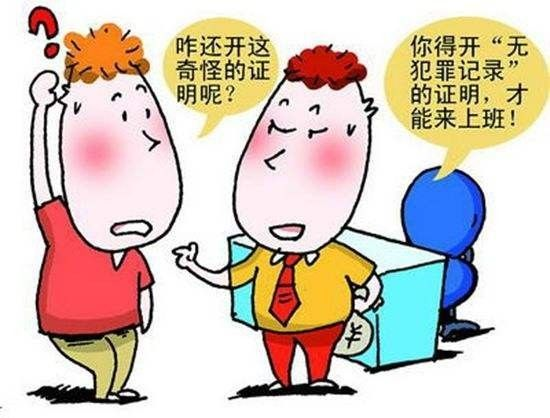 How to Get a China Police Clearance Certificate? | 如何获得
